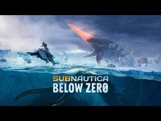 Играю первый раз! сложность ХАРДКОР! прохожу Subnautica: Below Zero без подсказок! 14-ый стрим