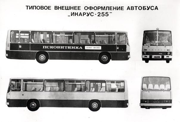 ТИПОВОЕ ВНЕШНЕЕ ОФОРМЛЕНИЕ ИКАРУСА 255  Фотокопия плаката из фондов Петербургского музея автобусов