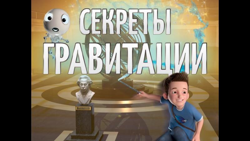 4D мультфильм Секреты гравитации