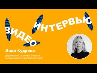 """Лада Кудрова: «Этот год у нас проходит под девизом: """"Автоматизируем все!""""»"""