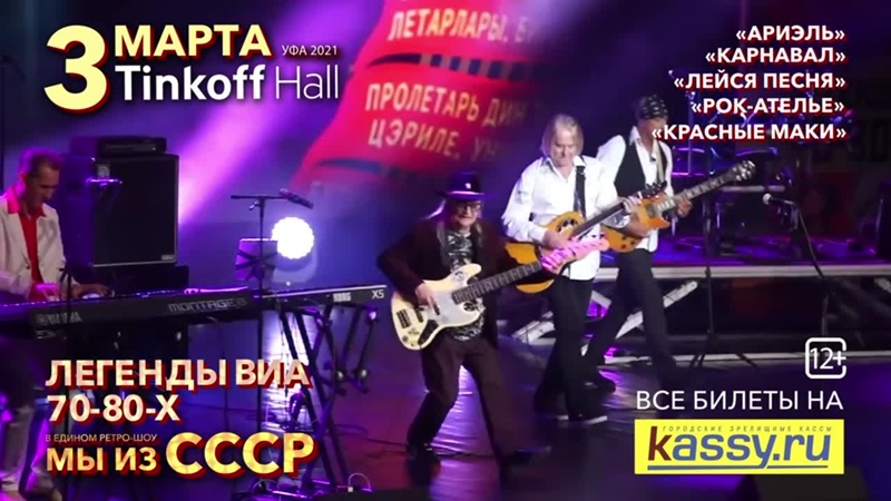 Легенды ВИА 70 80Х МЫ ИЗ СССР