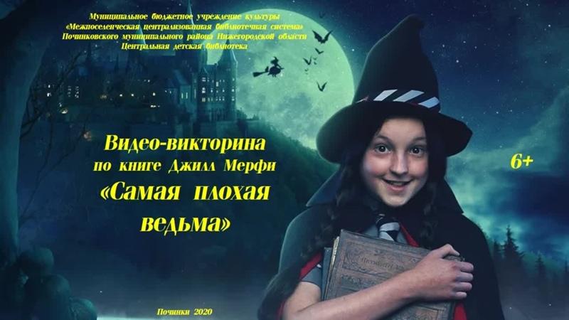 Видео викторина по книге Джилл Мерфи Самая плохая ведьма