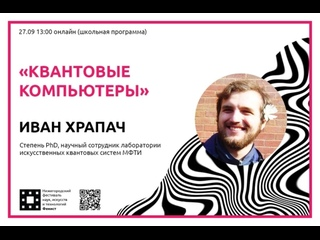 Лекция Ивана Храпача «Квантовые компьютеры»