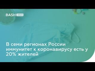 В семи регионах России иммунитет к коронавирусу есть у 20% жителей