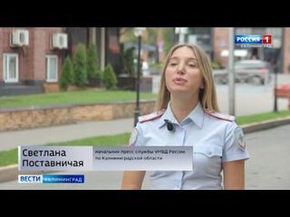 Видео от УМВД России по Калининградской области