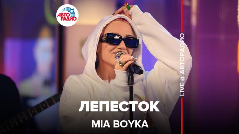 MIA BOYKA Лепесток LIVE @ Авторадио
