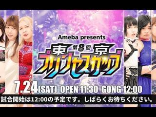 TJPW 8th Tokyo Princess Cup () - День 3