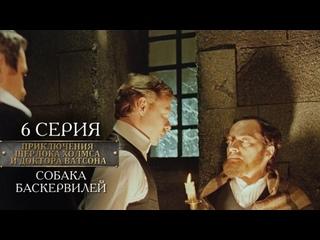 Приключения Шерлока Холмса и доктора Ватсона в HD. Серии 6, 7. Собака Баскервилей. 1981.