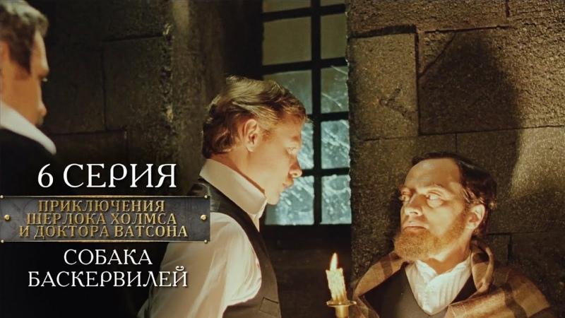 Приключения Шерлока Холмса и доктора Ватсона в HD Серии 6 7 Собака Баскервилей 1981