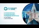 Супербобровы 1 и 2_12_TV1000 Russian Kino_до 14.09