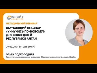 Обучающий вебинар УчиУчись по-новому! для колледжей республики Алтай