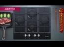 Видео-обзор GEFEST ПВГ 2231-01 К46