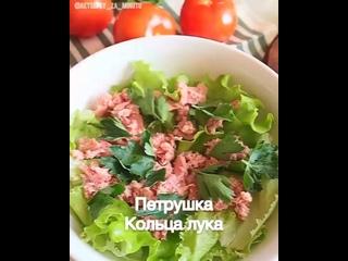 Салатик с тунцом!!! :)  Очень лёгкий, свежий!!! При этом очень вкусный!!! Идеален для лёгкого и полезного перекуса!!! ;)