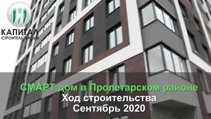 СМАРТ дом в Пролетарском районе.Ход строительства - Сентябрь 2020.Капитал-строитель жилья!Тула