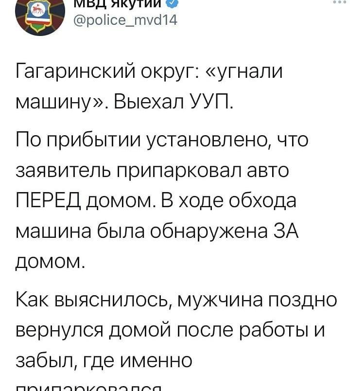 Очередная порция сводок из твиттера МВД Якутии