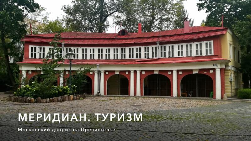 Московский дворик на Пречистенке Онлайн экскурсия