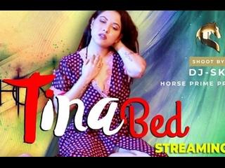 Tina Bed – 2021 – Solo UNCUT – HorsePrime