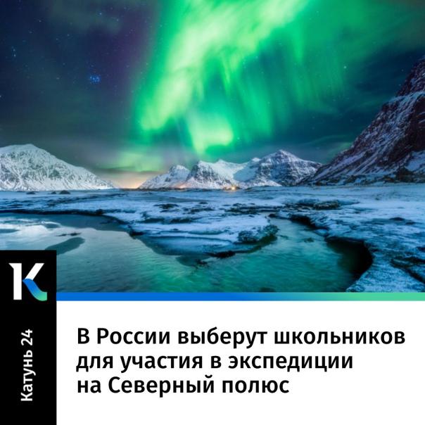В России выберут школьников для участия в экспедиц...