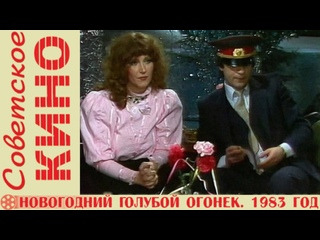 т/п «Новогодний Голубой огонёк» (1983 год)