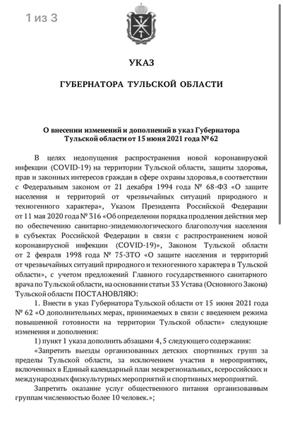 ✅ Алексей Дюмин подписал Указ о введении новых кор...