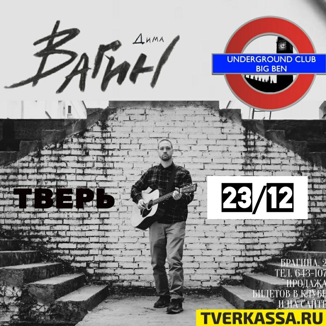 В Тверь с концертом приедет прекрасный музыкант и сильный поэт Дима Вагин