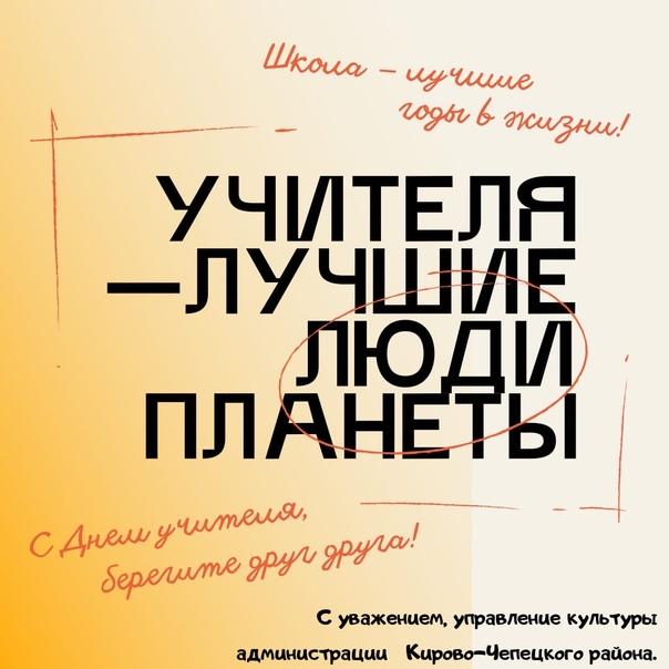 📚Уважаемые педагогические работники Кирово-Чепецко...