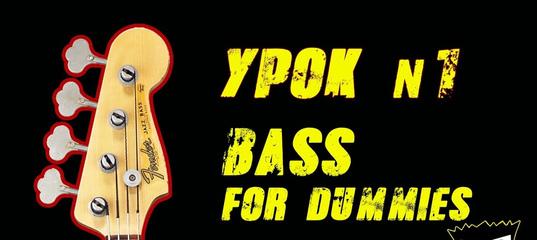 "Бас гитара - Урок 1 ""Хроматика"""