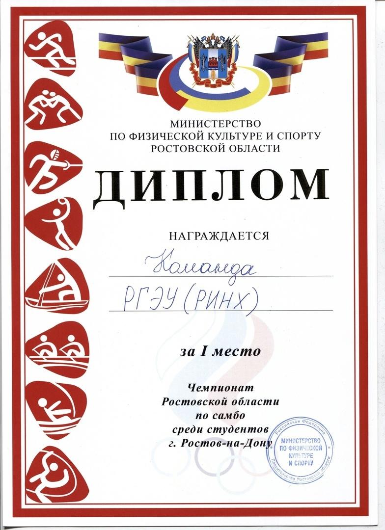 Таганрогские самбисты стали победителями Чемпионата Ростовской области