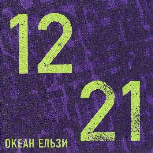 Океан Ельзи album 1221