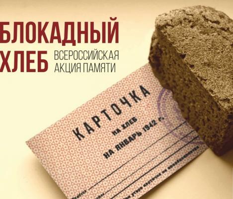 27 января на всей территории Удмуртии пройдёт Всероссийская