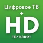 Пакет Базовый + Пакет HD