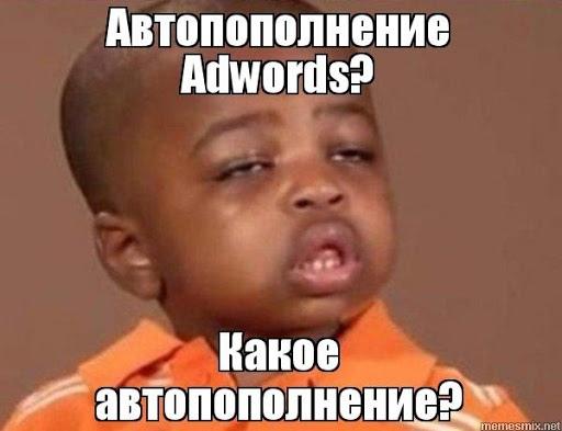 Автопополнение adwords