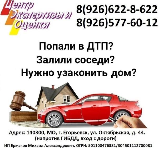 ✅ Егорьевск, ул. Октябрьская, д. 44.  ☎ 8 (926) 62...