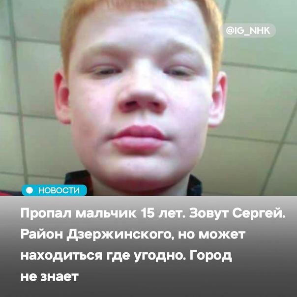 Пропал мальчик 15 лет. Зовут Сергей. Район Дзержин...