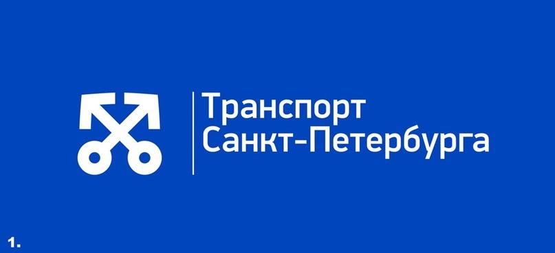 Петербург выбирает логотип общественного транспорта, изображение №1
