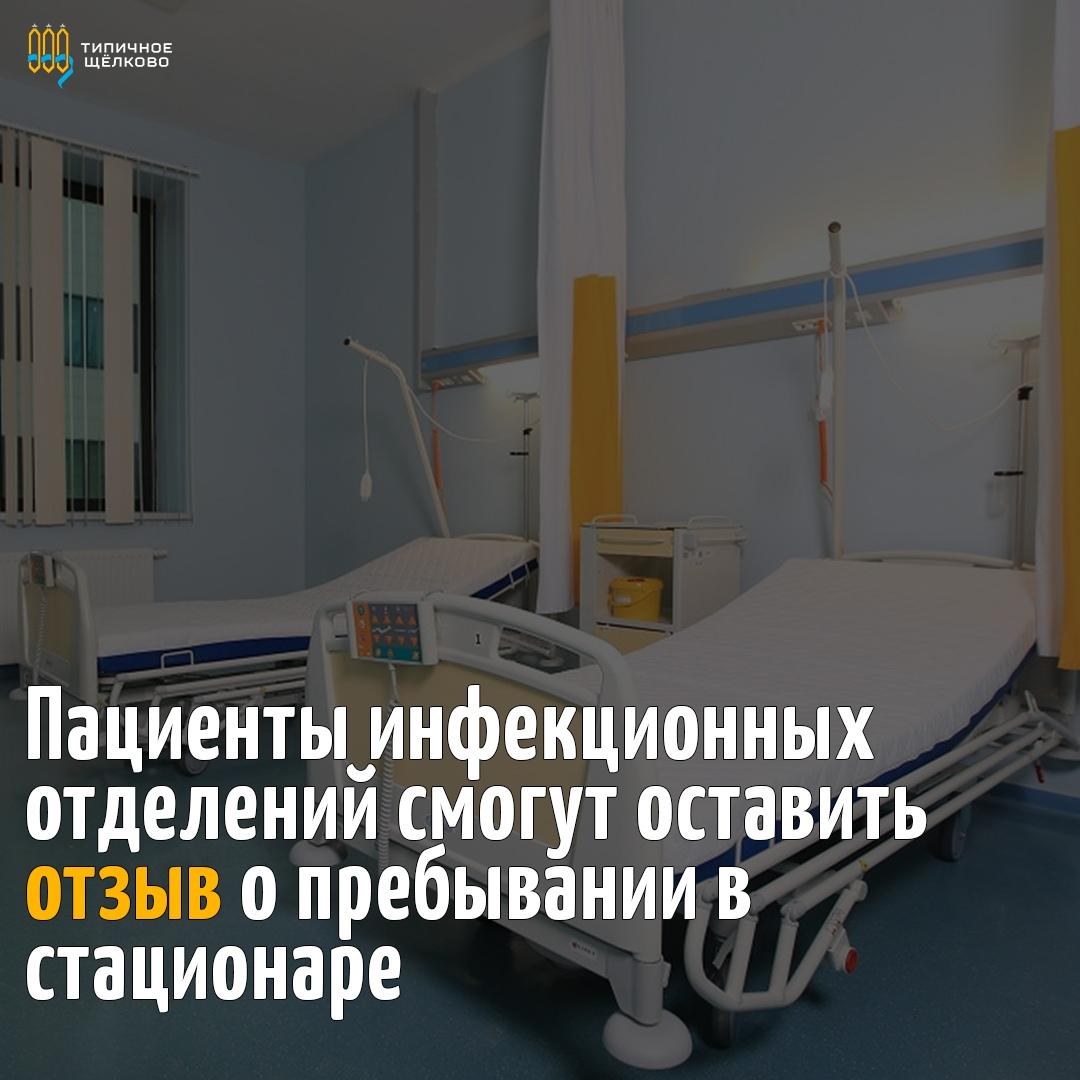 Губернатор Московской области Андрей Воробьёв поручил провести мониторинг качества оказания медицинских услуг в инфекционных стационарах.