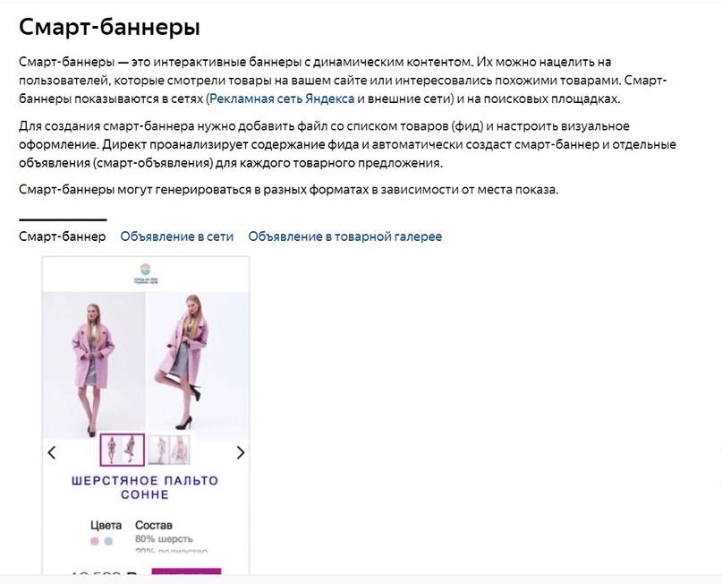 Яндекс РСЯ. Обзор.Плюсы и минусы., изображение №9