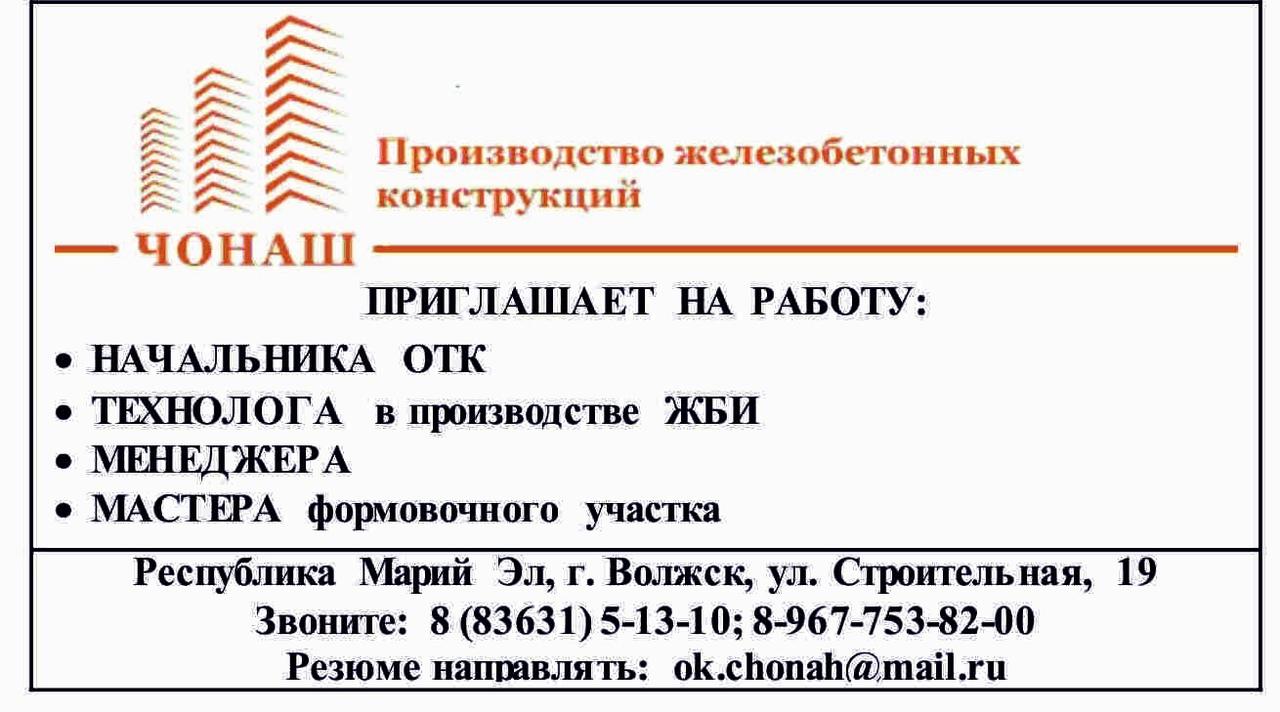 """ООО """"ЧОНАШ"""" ПРИГЛАШАЕТ НА РАБОТУ:"""