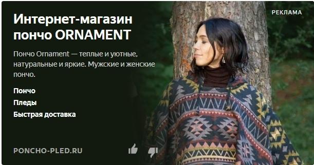 Зелёный лес, дерево и счастливая девушка в уютном пончо. Красиво и стильно