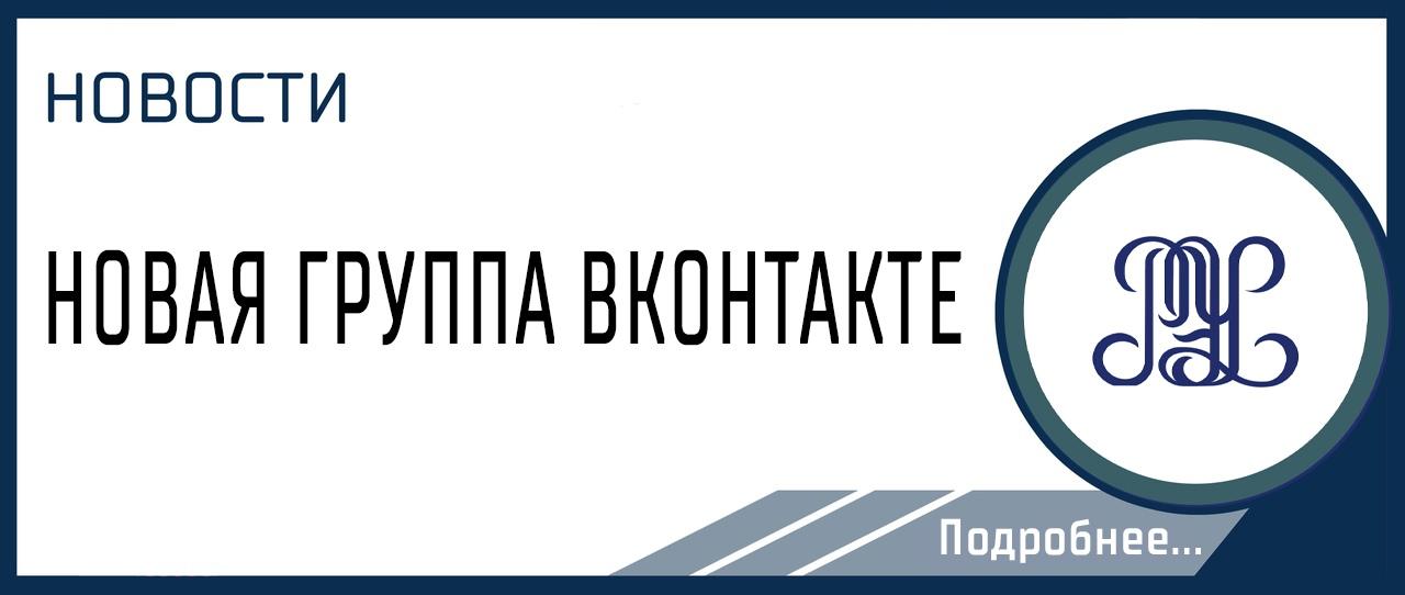 НОВАЯ ГРУППА ВКОНТАКТЕ