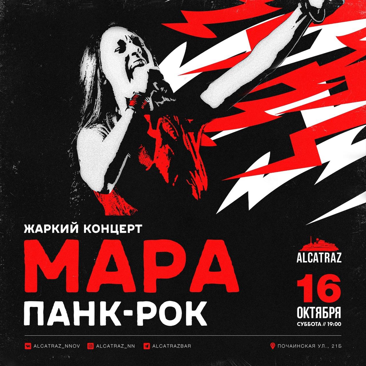 Афиша Нижний Новгород Мара / 16 октября / Alcatraz Bar