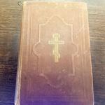 Библия, новый завет, 19 век.