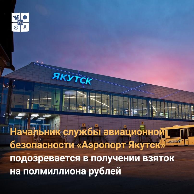 Начальник службы авиационной безопасности «Аэропорт Якутск» подозревается в полу...
