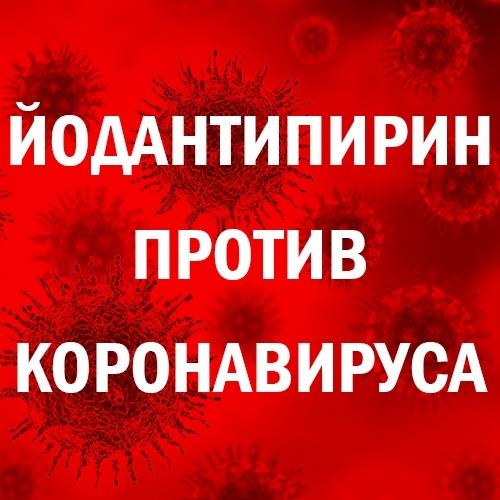 Какие противовирусные лучше пить при коронавирусе Красноярск