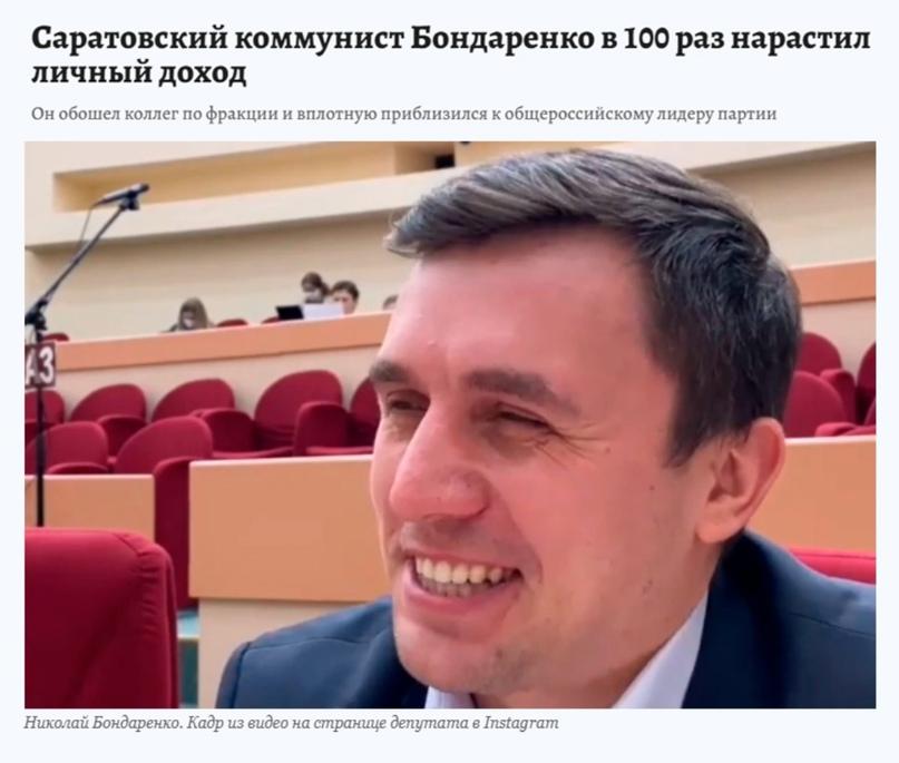 Среди депутатов Саратовской областной думы шестого созыва, представляющих КПРФ,...