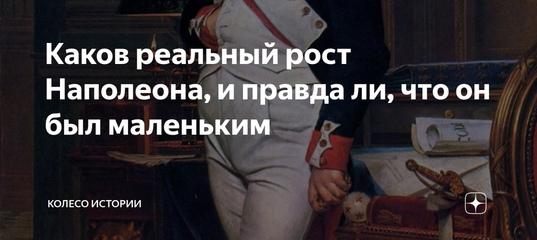 Каков реальный рост Наполеона, и правда ли, что он был маленьким