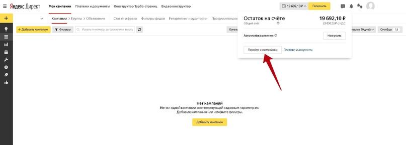Автопополнение для Яндекс.Директ и что можно сделать с этим в Google Ads