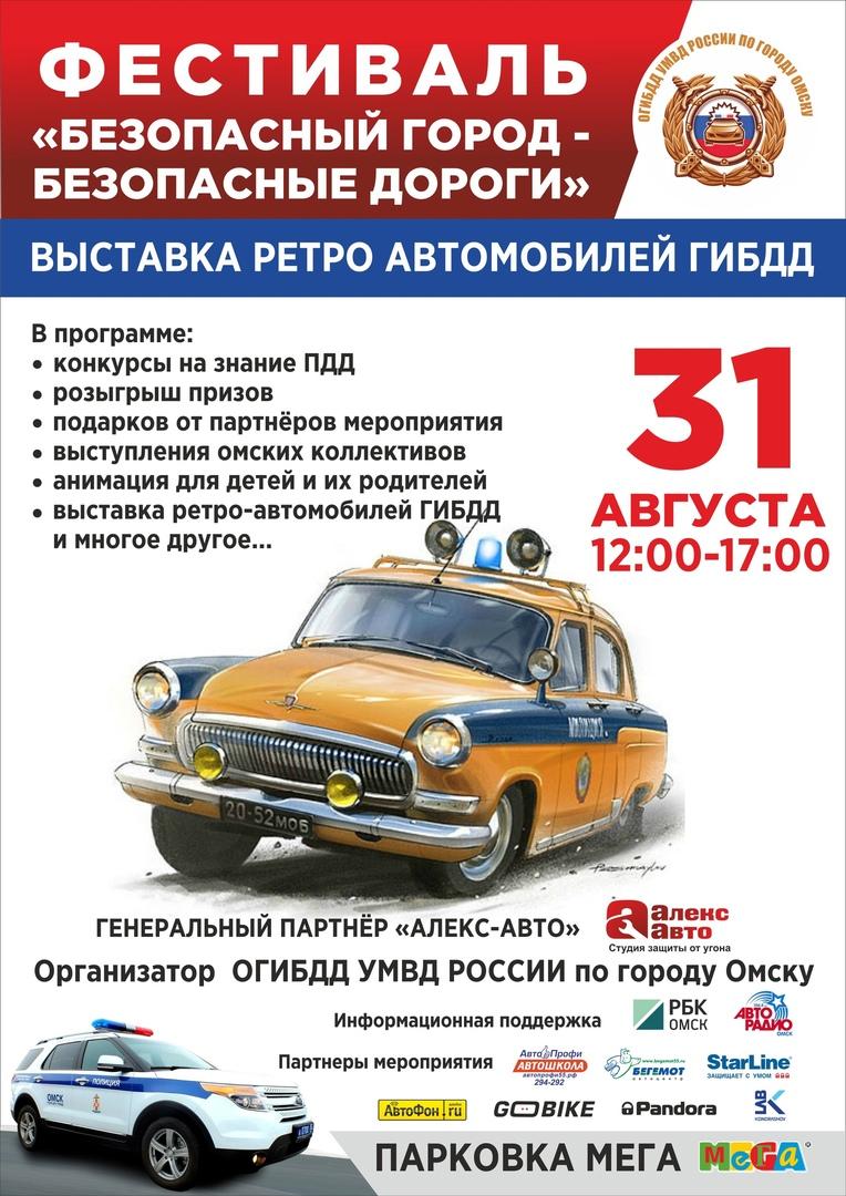 Афиша Омск Фестиваль «Безопасный город Безопасные дороги»