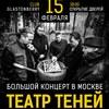 ДОП: 15.02 ТЕАТР ТЕНЕЙ - Большой концерт!