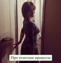 Екатерина Ковалёва фотография #6